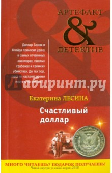 Лесина Екатерина Счастливый доллар