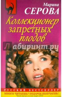 Серова Марина Сергеевна Коллекционер запретных плодов