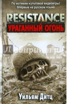 Дитц Уильям Resistance. Ураганный огонь