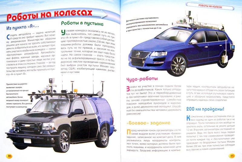 Иллюстрация 1 из 5 для Автомобили. Для детей от 10 лет - Виктор Бакурский | Лабиринт - книги. Источник: Лабиринт