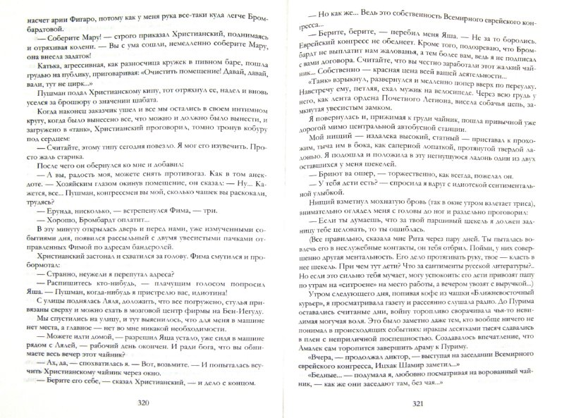 Иллюстрация 1 из 14 для Полное собрание повестей в одном томе - Дина Рубина | Лабиринт - книги. Источник: Лабиринт
