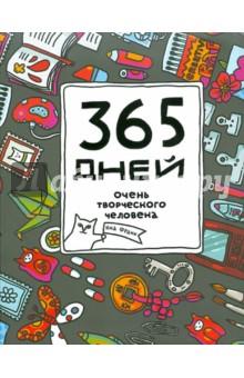 365 дней очень творческого человека: ежедневник, А5+, Франк Яна