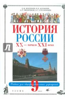 История России XX - начало XXI века. Учебник для общеобразовательных учреждений (+ CD)
