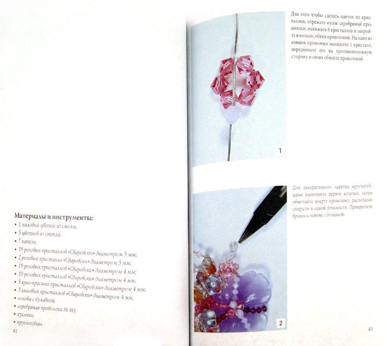 Иллюстрация 1 из 16 для Вечерние украшения - Донателла Чиотти | Лабиринт - книги. Источник: Лабиринт