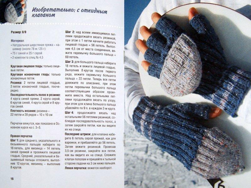Схема вязания спицами детских перчаток 76