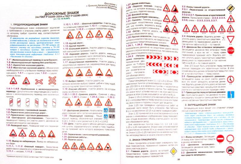 Иллюстрация 1 из 5 для ПДД РФ с комментариями и иллюстрациями КОАП с 01.01.12 и 01.07.12   Лабиринт - книги. Источник: Лабиринт