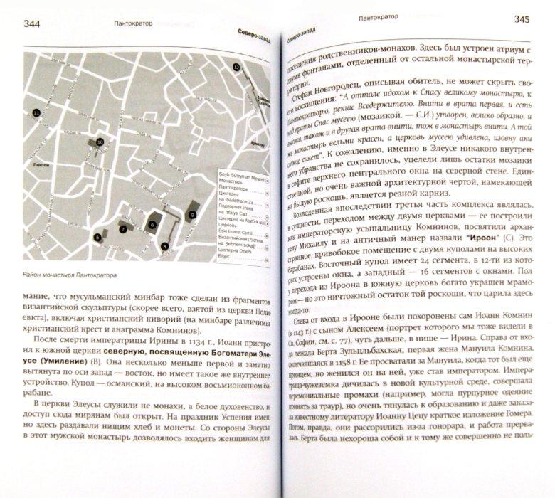 Иллюстрация 1 из 10 для В поисках Константинополя - Сергей Иванов | Лабиринт - книги. Источник: Лабиринт