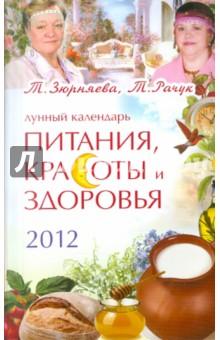 Зюрняева Тамара Николаевна, Рачук Татьяна Лунный календарь питания, красоты и здоровья на 2012