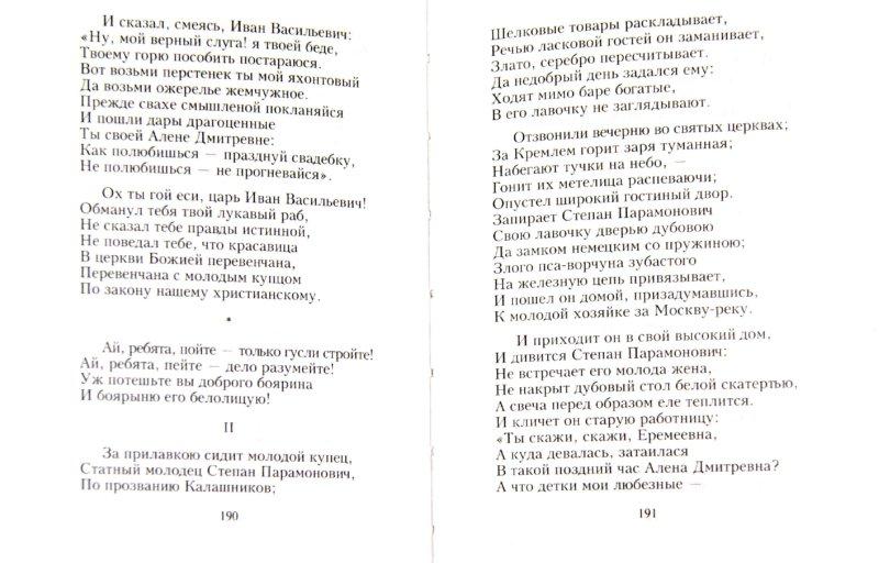 Иллюстрация 1 из 40 для Белеет парус одинокий... - Михаил Лермонтов | Лабиринт - книги. Источник: Лабиринт