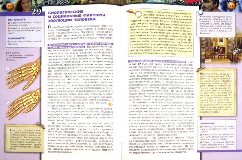 Иллюстрация 1 из 7 для Биология. Живые системы и экосистемы. 9 класс. Учебник (+DVD) - Сухорукова, Кучменко | Лабиринт - книги. Источник: Лабиринт