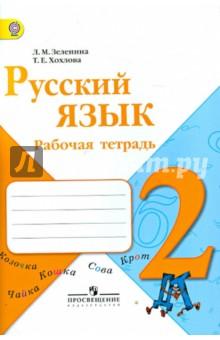Русский язык. 2 класс. Рабочая тетрадь. ФГОС