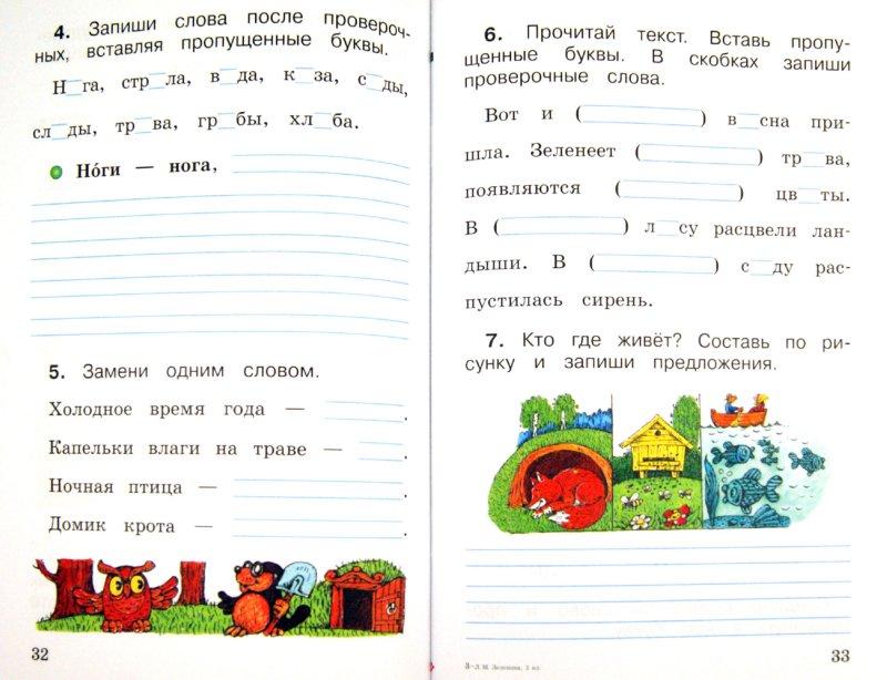 гдз по русскому языку 2 класс зеленина рабочая тетрадь ответы