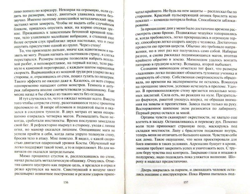 Иллюстрация 1 из 4 для Московская магия. Первая волна - Артем Михалев | Лабиринт - книги. Источник: Лабиринт