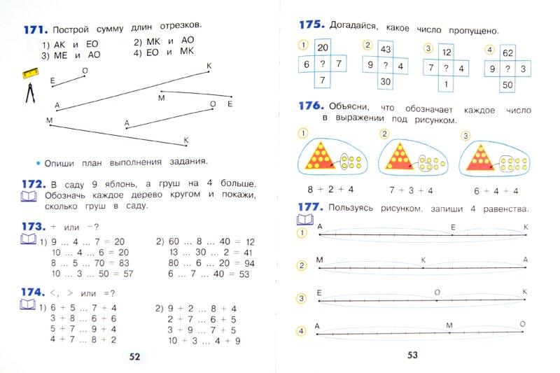 гдз по математике 1 класс: