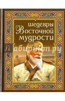 Шедевры восточной мудрости