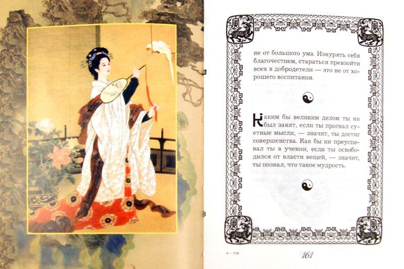 Иллюстрация 1 из 4 для Шедевры восточной мудрости | Лабиринт - книги. Источник: Лабиринт