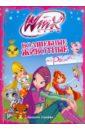 Обложка книги Волшебные животные феи Рокси