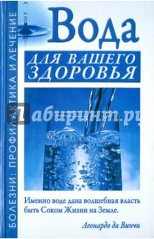 Вода для вашего здоровьяНетрадиционная медицина<br>О целебной силе воды - природной, талой, кварцевой, шунгитовой, серебряной, живой и мертвой и др., способах ее очищения и обогащения природными веществами вы узнаете из этой книги. А применяя различные методики водолечения и оздоровления с помощью воды, вы сможете восстановить здоровье и долголетие.<br>Для широкого круга читателей.<br>