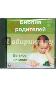 Библия родителей. Детское питание (CDpc)