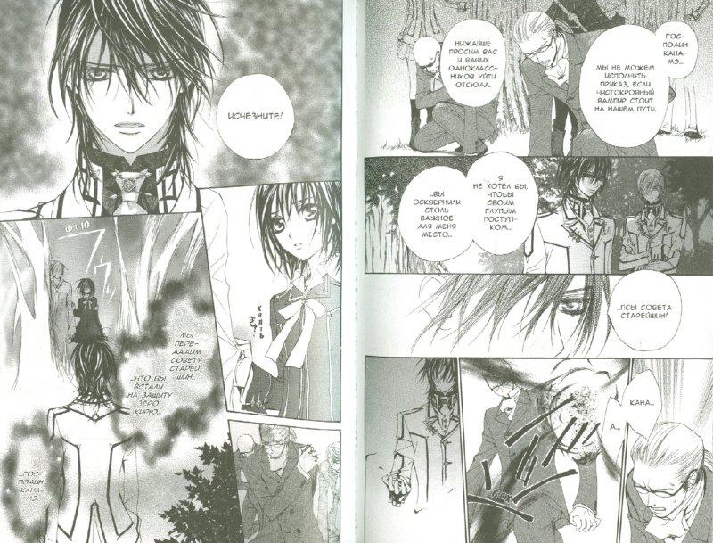 Иллюстрация 1 из 22 для Рыцарь-вампир. Книга 5 - Хино Мацури   Лабиринт - книги. Источник: Лабиринт