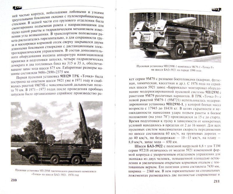 Иллюстрация 1 из 16 для Секретные автомобили Советской Армии - Евгений Кочнев   Лабиринт - книги. Источник: Лабиринт