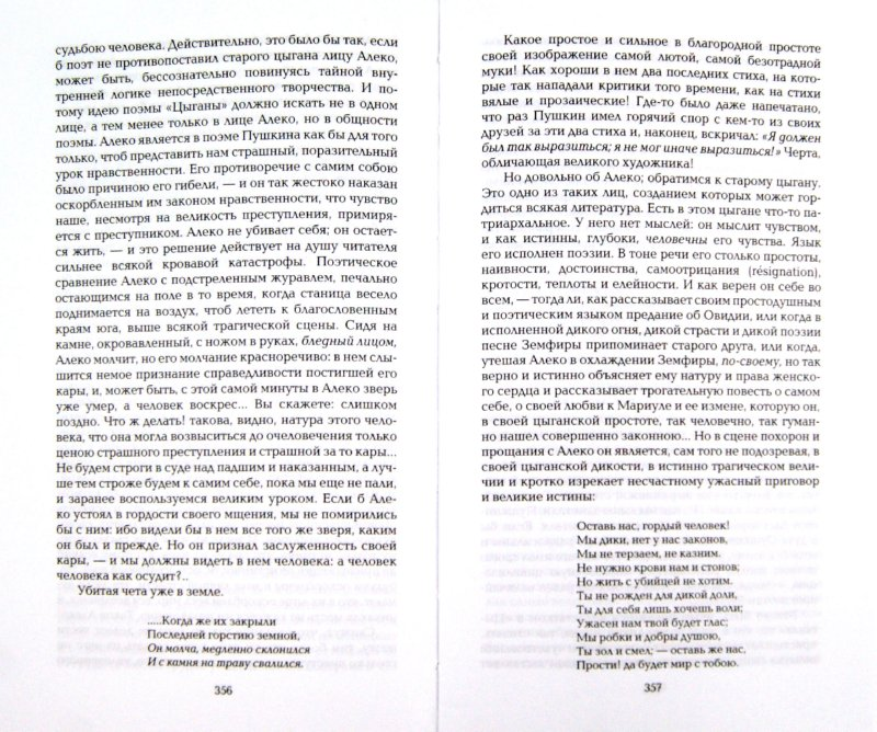 Иллюстрация 1 из 9 для Собрание сочинений в 3-х томах - Виссарион Белинский | Лабиринт - книги. Источник: Лабиринт