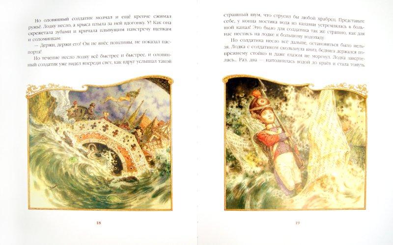Иллюстрация 1 из 58 для Стойкий оловянный солдатик - Ханс Андерсен | Лабиринт - книги. Источник: Лабиринт