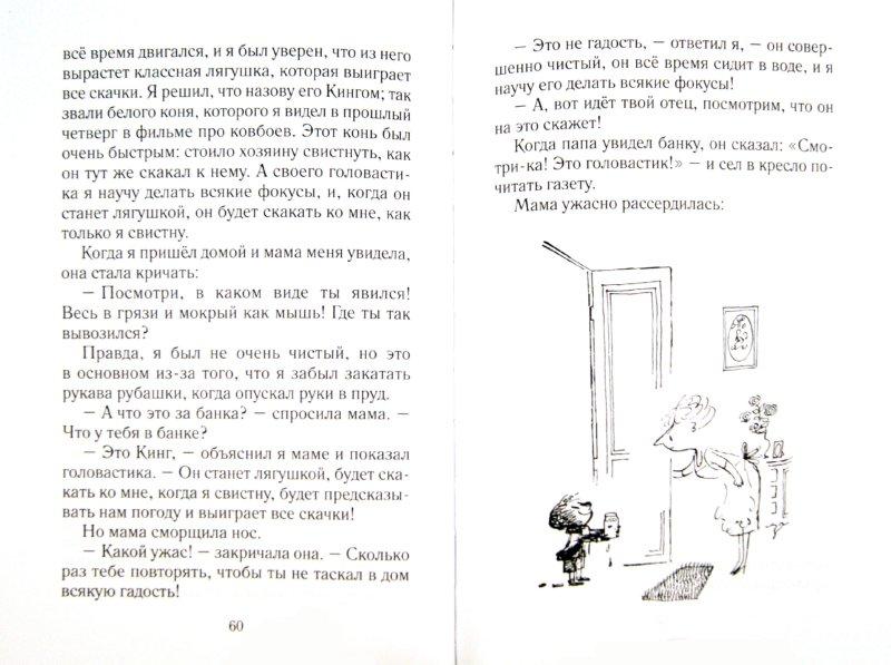 Иллюстрация 1 из 16 для Малыш Николя на переменках - Госинни, Сампе | Лабиринт - книги. Источник: Лабиринт
