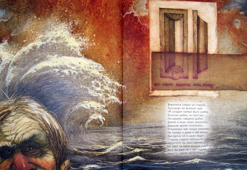 Иллюстрация 1 из 41 для Сказка о рыбаке и рыбке - Александр Пушкин | Лабиринт - книги. Источник: Лабиринт