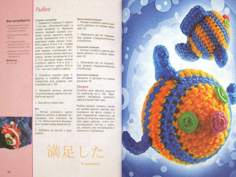 Иллюстрация 1 из 11 для Мини-амигуруми: вязаные игрушки - Болгерт, Крумбахер   Лабиринт - книги. Источник: Лабиринт