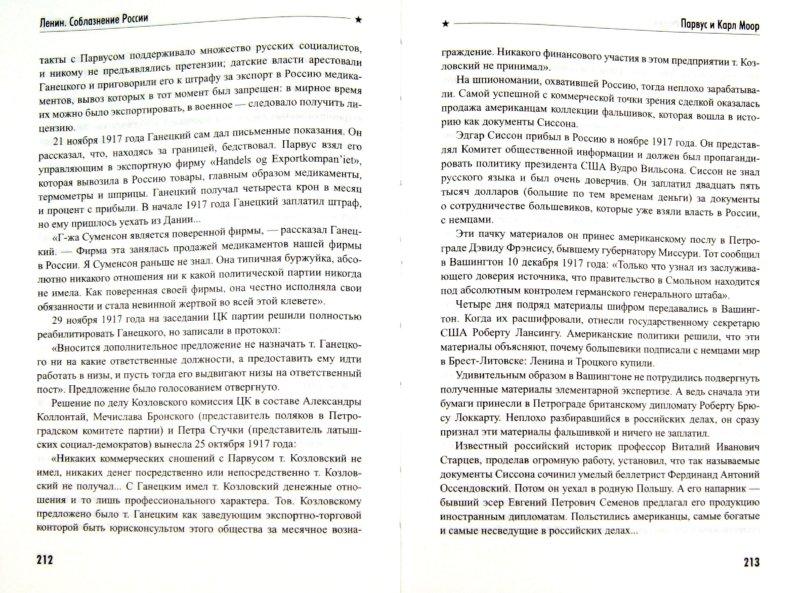 Иллюстрация 1 из 7 для Ленин. Соблазнение России - Леонид Млечин | Лабиринт - книги. Источник: Лабиринт