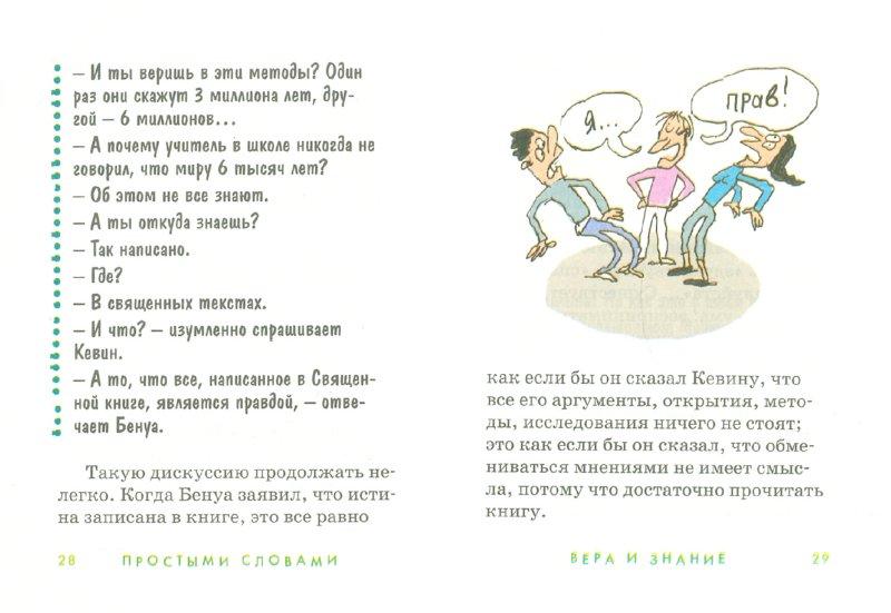 Иллюстрация 1 из 12 для Вера и знание. Для детей - Ляббе, Пюш | Лабиринт - книги. Источник: Лабиринт