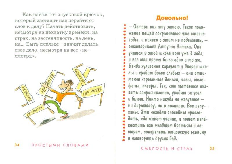 Иллюстрация 1 из 2 для Смелость и страх - Ляббе, Пюш | Лабиринт - книги. Источник: Лабиринт