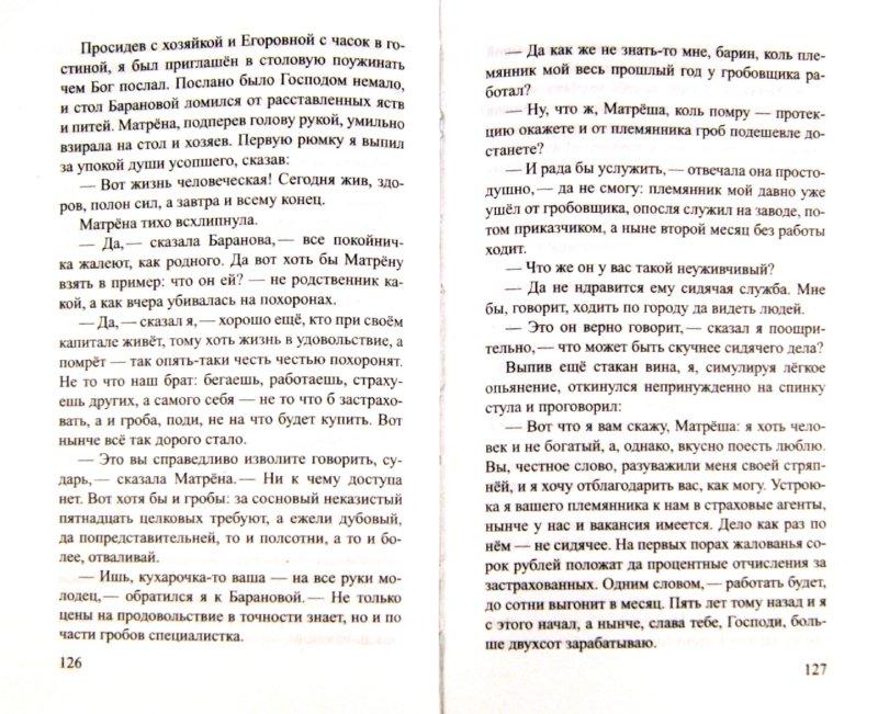 Иллюстрация 1 из 12 для Шантаж. Воспоминания начальника Московской сыскной полиции - Аркадий Кошко | Лабиринт - книги. Источник: Лабиринт