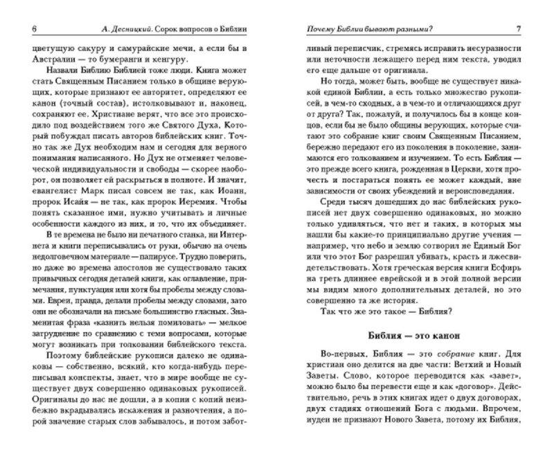 Иллюстрация 1 из 15 для Сорок вопросов о Библии - Андрей Десницкий | Лабиринт - книги. Источник: Лабиринт