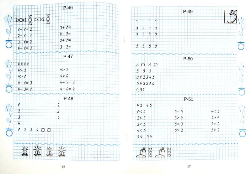 Итоговая Работа по Математике для 2 Класса