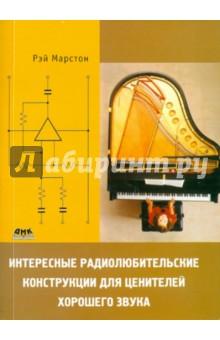 Марстон Р. М. Интересные радиолюбительские конструкции для ценителей хорошего звука