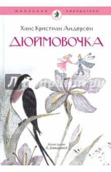 ДюймовочкаСказки зарубежных писателей<br>Литературно-художественное издание.<br>Для младшего школьного возраста.<br>