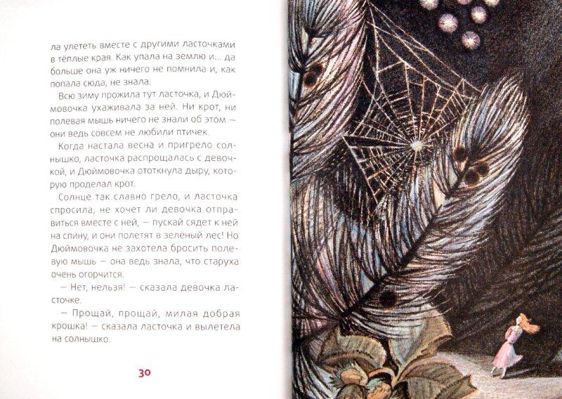 Иллюстрация 1 из 13 для Дюймовочка - Ханс Андерсен   Лабиринт - книги. Источник: Лабиринт