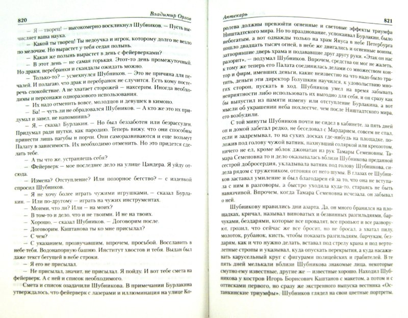 Иллюстрация 1 из 19 для Останкинские истории - Владимир Орлов | Лабиринт - книги. Источник: Лабиринт