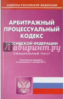 Арбитражный процессуальный кодекс РФ по состоянию на 01.09.11 года