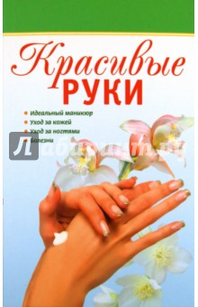 Грузинцева Ольга Петровна Красивые руки