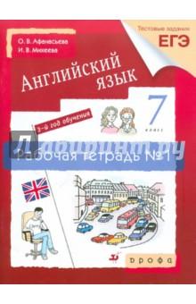 Обложка книги Английский язык. 7 класс. 3-й год обучения. Рабочая тетрадь №1. Тестовые задания ЕГЭ