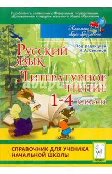 В этом справочном пособии младший школьник найдёт всё, что он изучает  в начальной школе по русскому языку и литературному чтению, а также материалы, выходящие за рамки программ. Книга поможет ученику не только усвоить теорию, но и научит применять правила на практике, создавать устные и письменные тексты, оперировать литературоведческими понятиями и анализировать произведения, а также выражать своё мнение и писать сочинения. Родителям она поможет преодолеть вместе с ребенком трудности в усвоении программы.  Книга отличается от пособий подобного рода тем, что содержит систематизированный теоретический материал не только по русскому языку, но и по литературному чтению; алгоритмы, которые позволяют пошагово выстраивать мыслительные операции при решении лингвистических задач и применять на практике орфографические правила; различные словарики (в том числе словарики эмоций, впечатлений и настроений); широкий иллюстративный материал ко всем темам; лингвистические сказки и занимательные задания; многочисленные памятки и многое другое, что предполагает  успешное включение системы опорных знаний и умений детей в учебную деятельность и становление познавательной самостоятельности учащихся (в соответствии с требованиями Федерального государственного стандарта начального общего образования).  Справочник адресован учителям, младшим школьникам и их родителям. Может использоваться и пятиклассниками. 2-е издание.