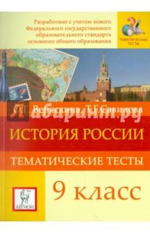 Тематические тесты по русскому языку - 77e1