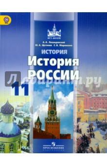 Учебник Всеобщая История 11 Класс Улунян Онлайн