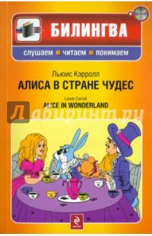 Алиса в Стране чудес. параллельный текст на русском и английском языках (+CD)