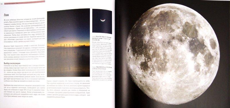 Иллюстрация 1 из 20 для Экспозиция: Современные приемы креативной цифровой фотографии - Дэвид Найтингейл   Лабиринт - книги. Источник: Лабиринт