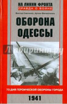 Оборона Одессы. 73 дня героической обороны города