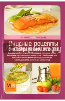 Техника на кухне. Вкусные рецепты для современной хозяйкиОбщие сборники рецептов<br>Вы любите вкусно поесть, но не хотите тратить много времени на приготовление пищи? Тогда вам не обойтись на кухне без помощников - умных электроприборов, которые сэкономят не только ваше время, но и силы. На страницах книги вы найдете множество идей по приготовлению вкусных и красивых блюд, а блендер, пароварка, аэрогриль, хлебопечка, кофеварка и соковыжималка станут вашей командой, способной решить любую задачу.<br>